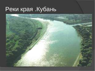 Реки края .Кубань