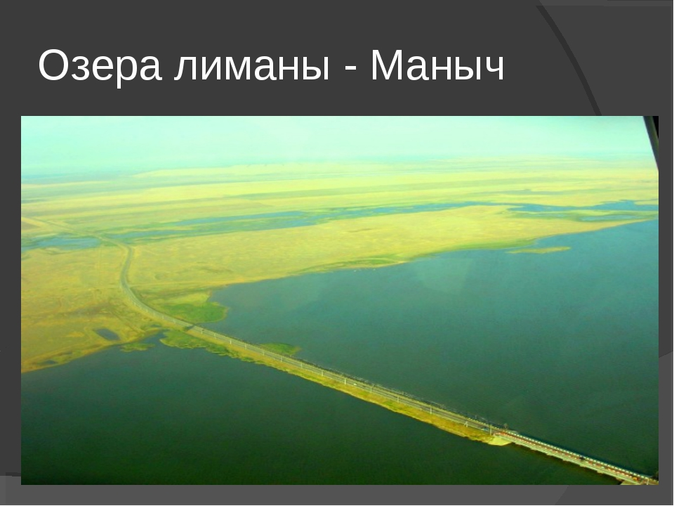 Озера лиманы - Маныч