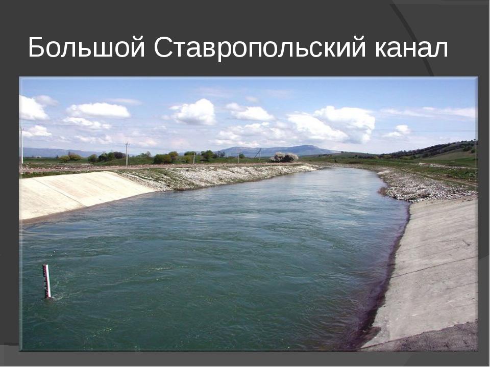 Большой Ставропольский канал