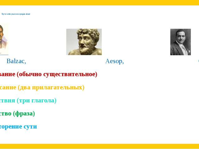 Try to write your own synqain about Balzac, Aesop, Caruso. 1. Название (обыч...
