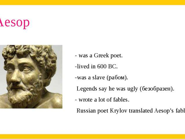 Aesop . - was a Greek poet. -lived in 600 BC. -was a slave (рабом). Legends s...