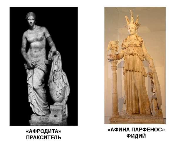 «АФРОДИТА» ПРАКСИТЕЛЬ «АФИНА ПАРФЕНОС» ФИДИЙ