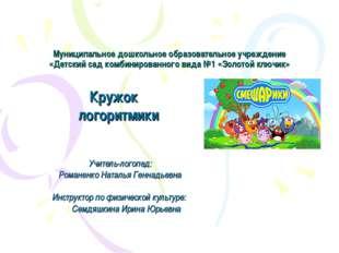 Муниципальное дошкольное образовательное учреждение «Детский сад комбинирован