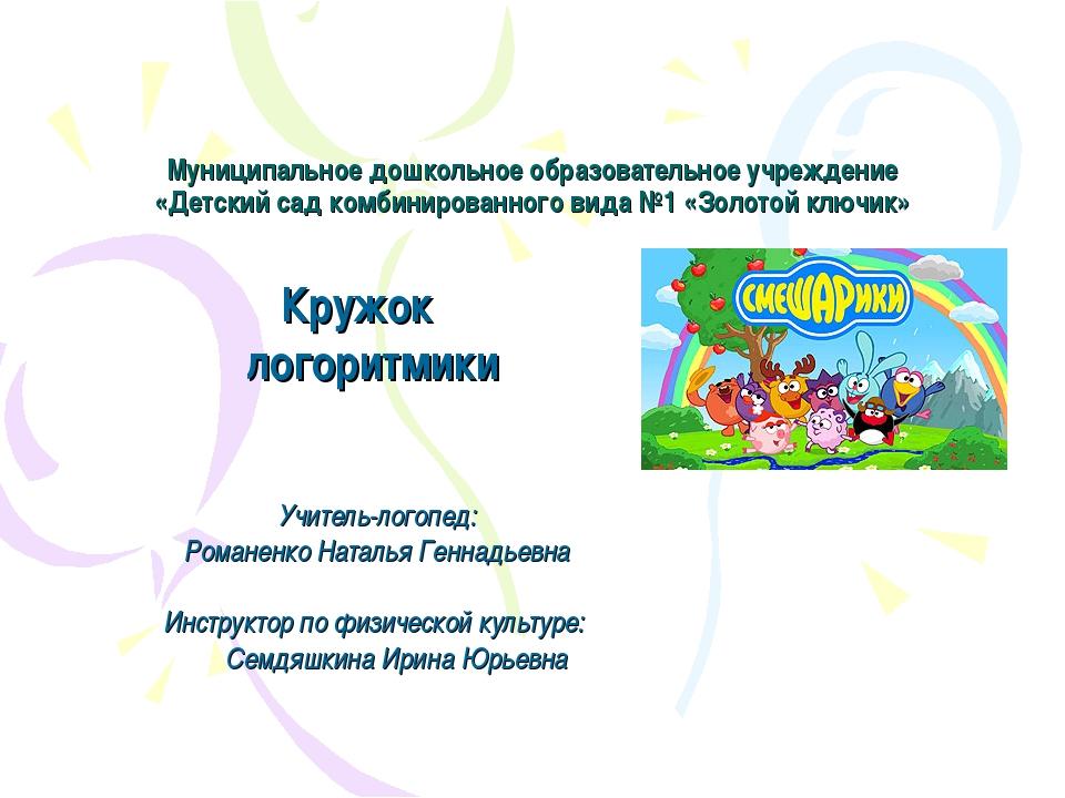 Муниципальное дошкольное образовательное учреждение «Детский сад комбинирован...