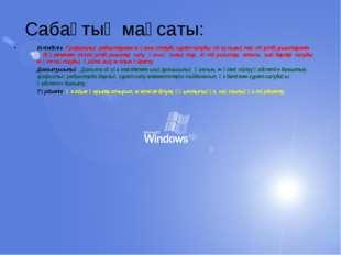 Сабақтың мақсаты: Білімділік. Графикалық редактормен жұмыс істеуді, сурет сал
