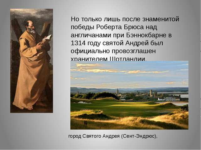 30 ноябряотмечается деньСвятого Андрея (St. Andrew's Day),небесного покров...