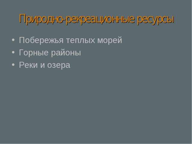 Природно-рекреационные ресурсы Побережья теплых морей Горные районы Реки и оз...