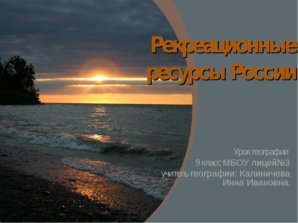 Рекреационные ресурсы России Урок географии 9 класс МБОУ лицей№3 учитель геог...