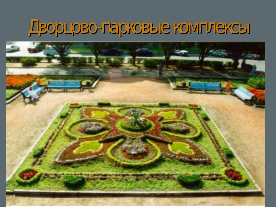Дворцово-парковые комплексы Петергоф