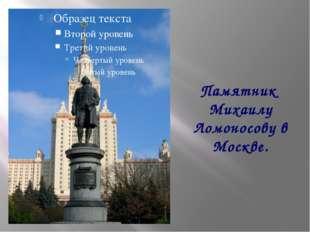 Памятник Михаилу Ломоносову в Москве.