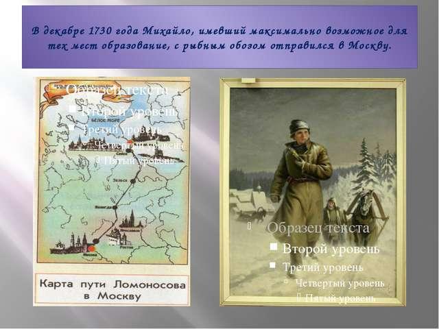 В декабре 1730 года Михайло, имевший максимально возможное для тех мест образ...