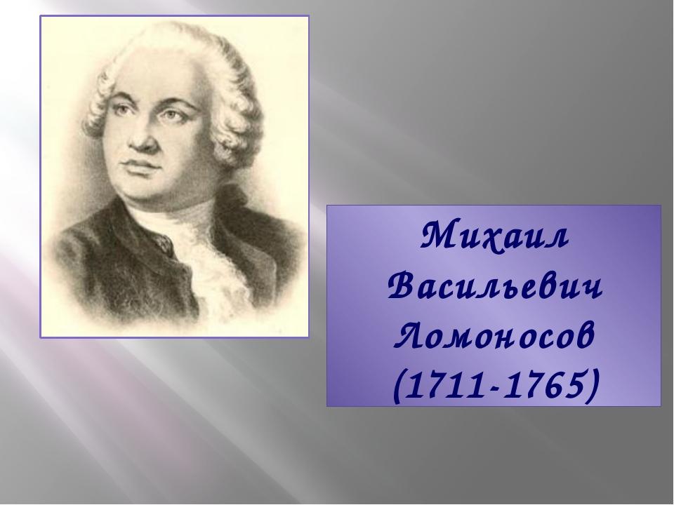 Михаил Васильевич Ломоносов (1711-1765) Титульник