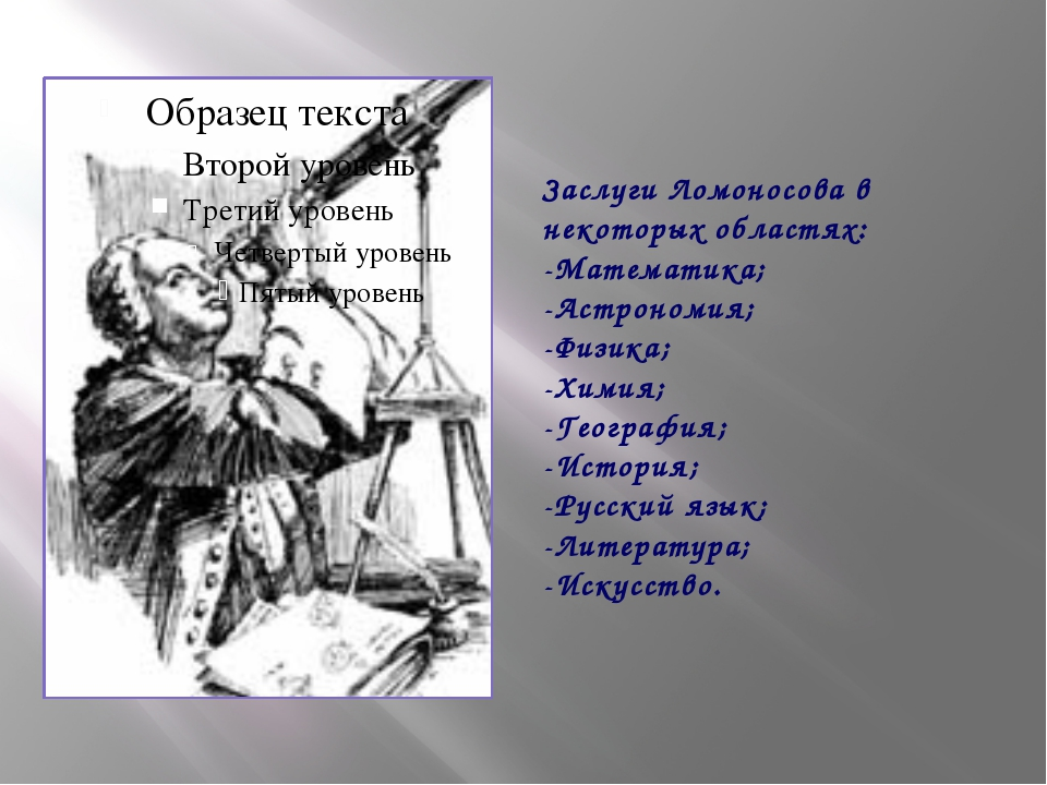 Заслуги Ломоносова в некоторых областях: -Математика; -Астрономия; -Физика;...