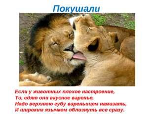 Покушали Если у животных плохое настроение, То, едят они вкусное варенье. Над