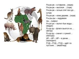 Ра-ра-ра – в Африке…(жара) Ра-ра-ра – высокоя …(гора) Ра-ра-ра – ночью спят в