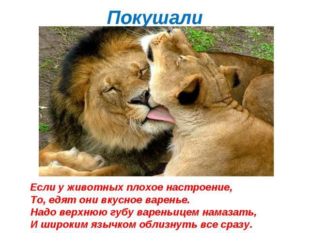 Покушали Если у животных плохое настроение, То, едят они вкусное варенье. Над...