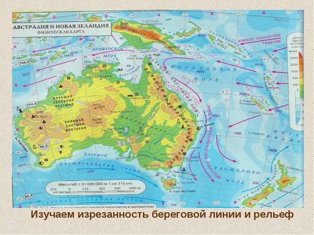 Изучаем изрезанность береговой линии и рельеф