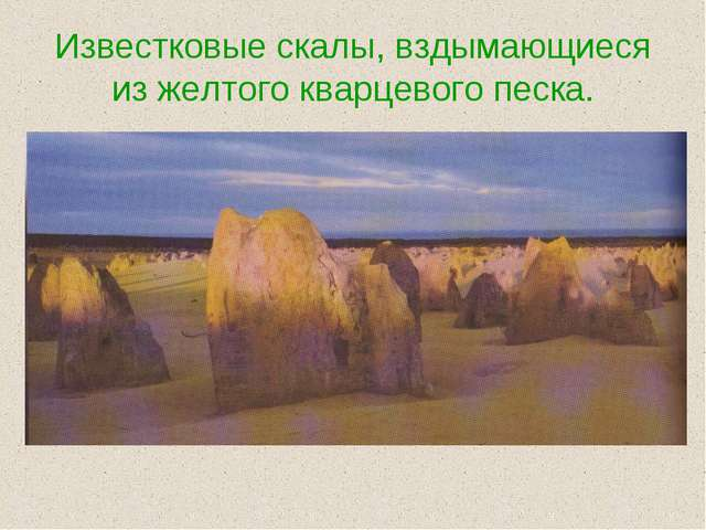 Известковые скалы, вздымающиеся из желтого кварцевого песка.