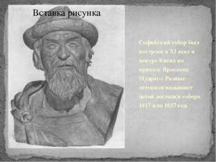 Софийский собор был построен в XI веке в центре Киева по приказу Ярослава Муд