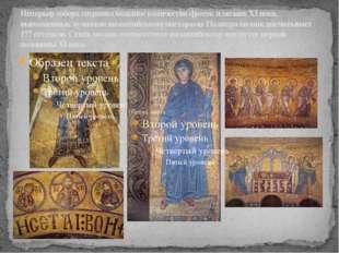 Интерьер собора сохранил большое количество фресок и мозаик XI века, выполнен