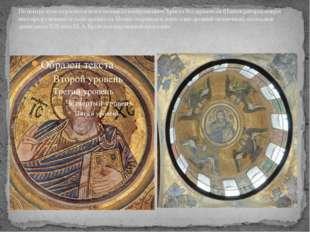 По центру купола располагается мозаика с изображением Христа Вседержителя (Па