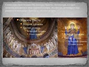 Самая известная мозаика Богоматери Оранты - богоматери, которая молится, нахо