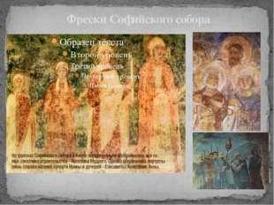 Фрески Софийского собора