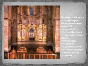 . В соборе, а также на его территории было расположено около 100 захоронений.
