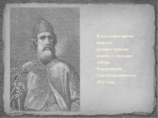 В последнее время широко распространена версия о закладке собора Владимиро