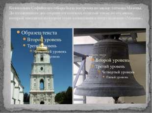 Колокольня Софийского собора была построена по заказу гетмана Мазепы. До сего