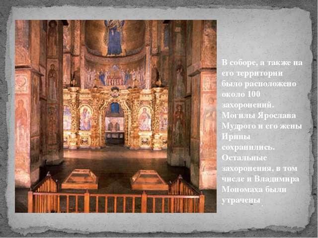 . В соборе, а также на его территории было расположено около 100 захоронений....