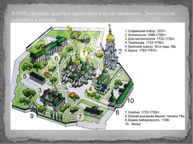 В 1935 г. древний храм был превращен в музей-заповедник. Этот статус он сохра...