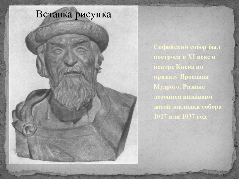 Софийский собор был построен в XI веке в центре Киева по приказу Ярослава Муд...