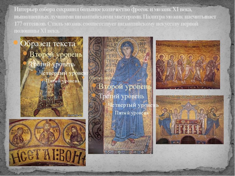 Интерьер собора сохранил большое количество фресок и мозаик XI века, выполнен...