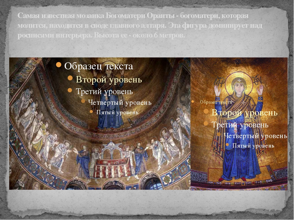 Самая известная мозаика Богоматери Оранты - богоматери, которая молится, нахо...