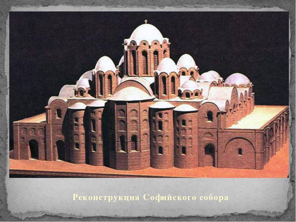 Реконструкция Софийского собора