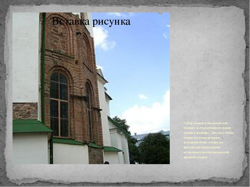 Собор сложен в византийской технике из чередующихся рядов камня и плинфы . Д...