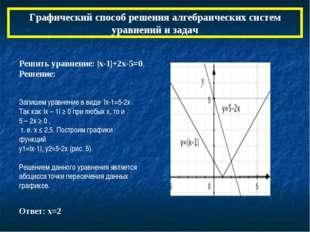 Графический способ решения алгебраических систем уравнений и задач Решить ура