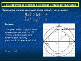 Геометрическое решение некоторых нестандартных задач При каком а система урав
