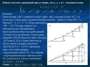 Решите систему уравнений при условии, что x, y, z и t – положительны. Решение