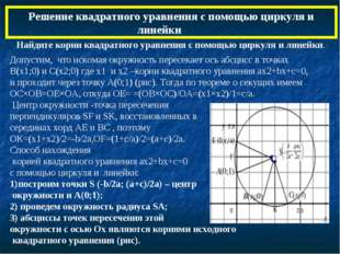 Решение квадратного уравнения с помощью циркуля и линейки Найдите корни квад