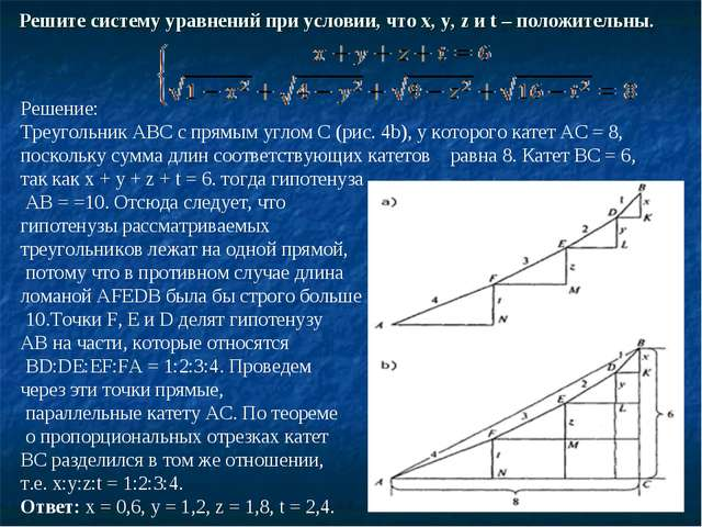Решите систему уравнений при условии, что x, y, z и t – положительны. Решение...