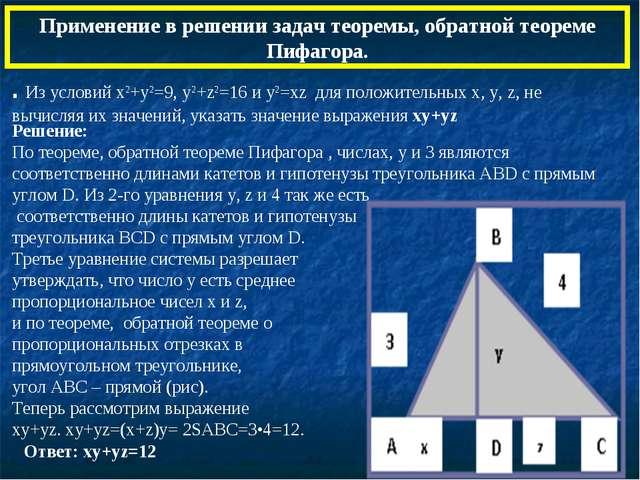 Применение в решении задач теоремы, обратной теореме Пифагора. . Из условий х...