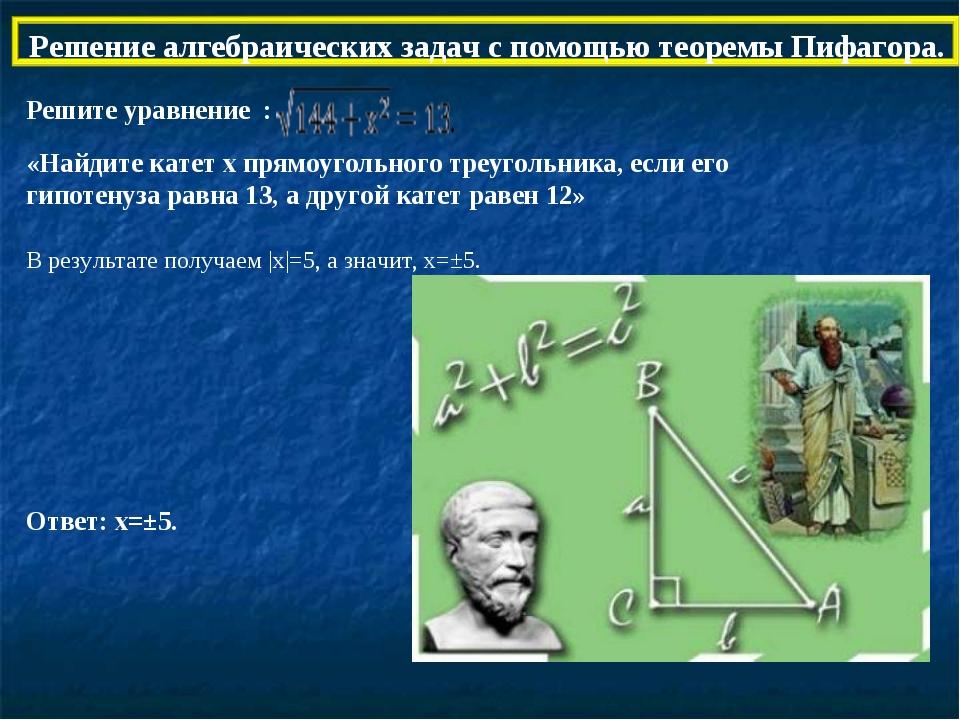 Решите уравнение : «Найдите катет х прямоугольного треугольника, если его гип...
