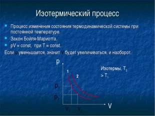 Изотермический процесс Процесс изменения состояния термодинамической системы
