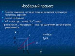 Изобарный процесс Процесс изменения состояния термодинамической системы при п