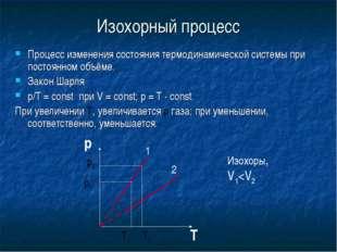 Изохорный процесс Процесс изменения состояния термодинамической системы при п