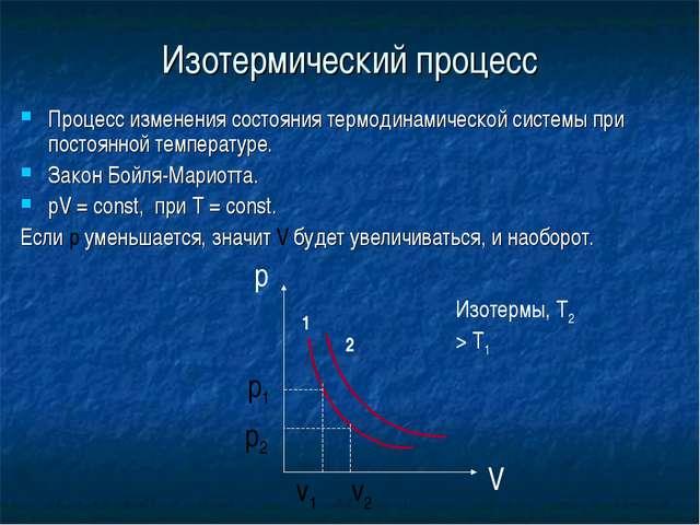 Изотермический процесс Процесс изменения состояния термодинамической системы...