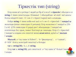 Тіркестік тип (string) Егер шама мән ретінде қандай да бір сөз не сөз тіркесі