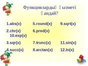Функциялардың қызметі қандай? 1.abs(x)5.round(x) 9.sqrt(x) 2.chr(x) 6.pr